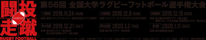 ラグビー 大学 選手権 2020